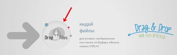 Загрузка файлов в файлообменник