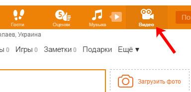 Откройте Видео в Одноклассниках