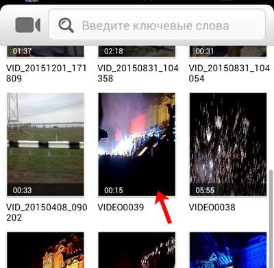 Выбрать видео для отправки в сообщении