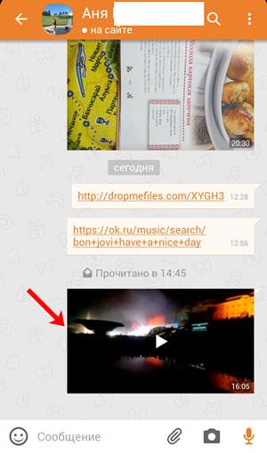 Отправить видео в Одноклассниках с телефона