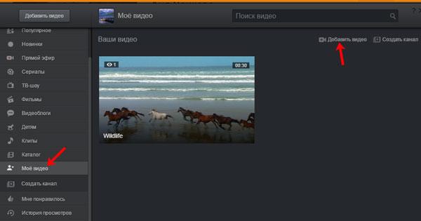 Добавьте видео в Одноклассники