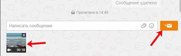 Отправить видео сообщением в Одноклассниках