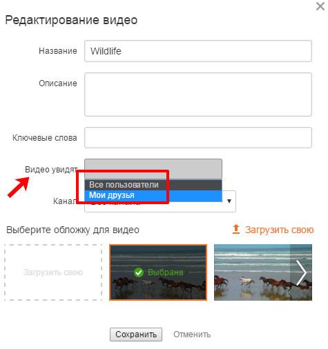 Видео в профиле в Одноклассниках