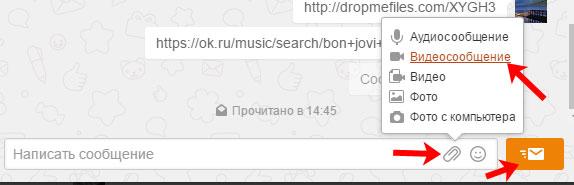 Видеосообщение в Одноклассниках