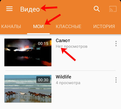 Добавленное в Одноклассники видео с телефона