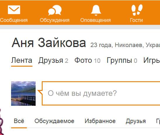 Увеличить шрифт в Одноклассниках
