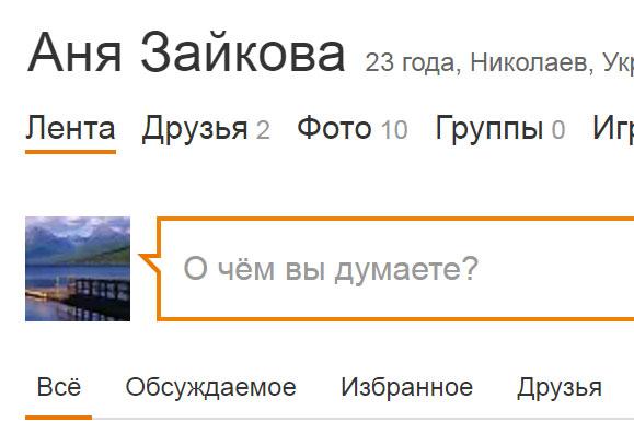 Увеличенный масштаб в Одноклассниках