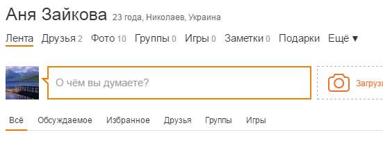 Уменьшенный масштаб в Одноклассниках