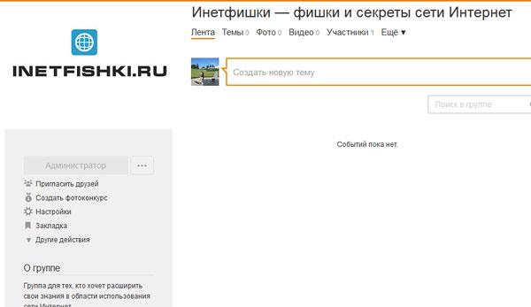 Создать свою группу в Одноклассниках
