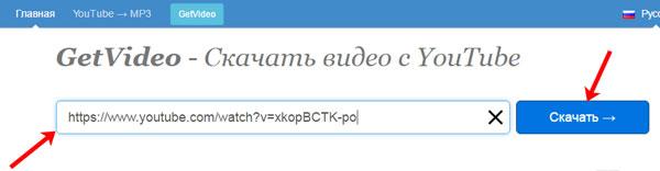 Скачать видео онлайн
