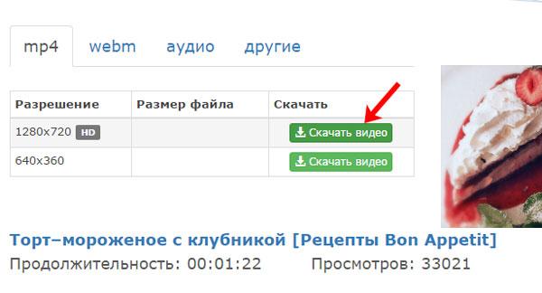 Скачать видео с Одноклассников без программ