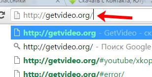 Скачать видео онлайн через getvideo.org
