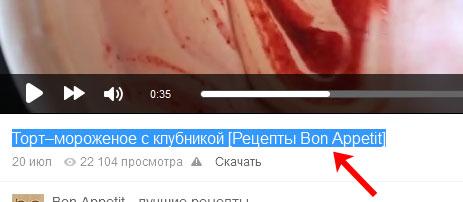 Скопируйте название видео