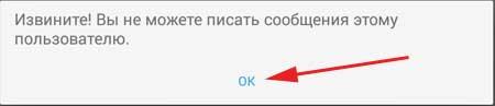 Невозможно отправить сообщение