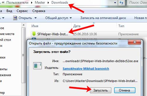 Запустите файл установки