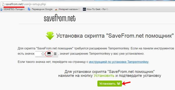 Устанавливаем расширение SaveFrom.net