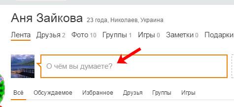 Создать опрос в Одноклассниках