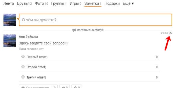 Удалить опрос в Одноклассниках