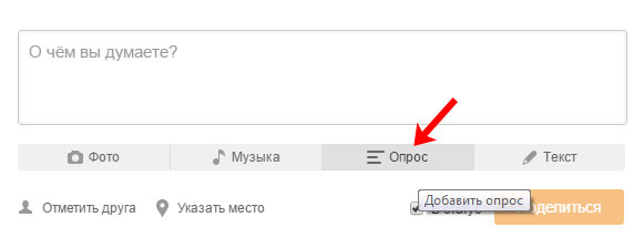 Кнопочка Опрос