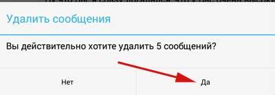 Подтверждение удаления сообщений