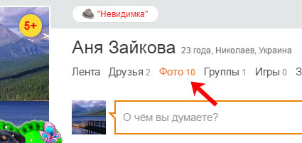 Фото в Одноклассниках