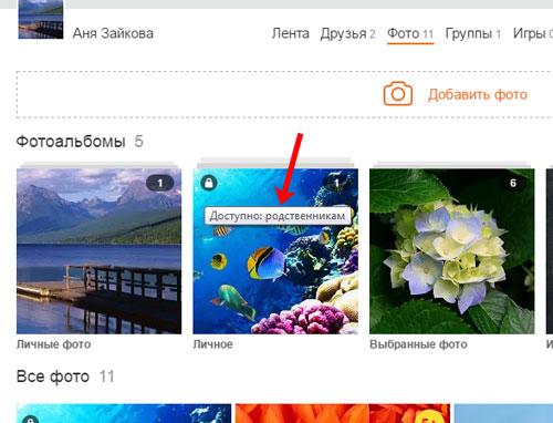 Скрыть фотографии в Одноклассниках