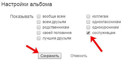 Скрыть фото в Одноклассниках от друзей