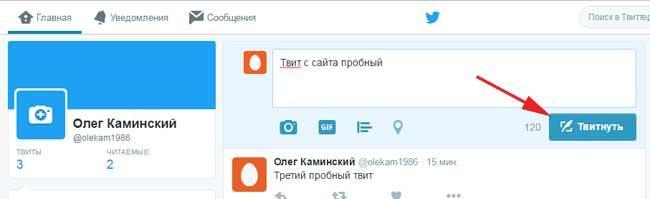 Твитнуть