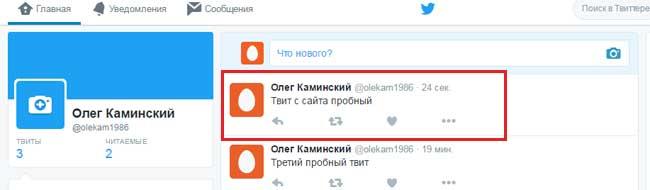 Новый твит