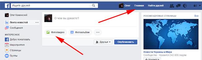 это постепенное как загрузить фотографию в фейсбук занимается продажей тканей