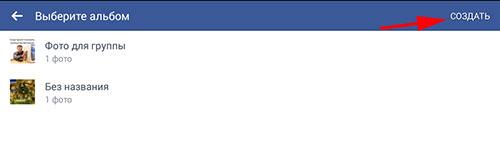 Как загрузить фотографию в Facebook: разные способы