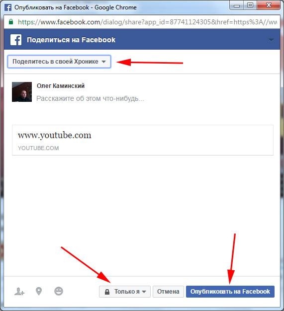 Опубликовать на Facebook