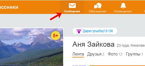 Откройте сообщения в Одноклассниках