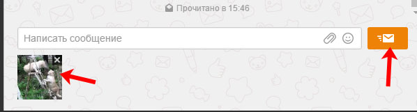 Отправить гиф другу в Одноклассниках