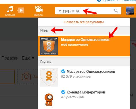 Приложение Модератор Одноклассники