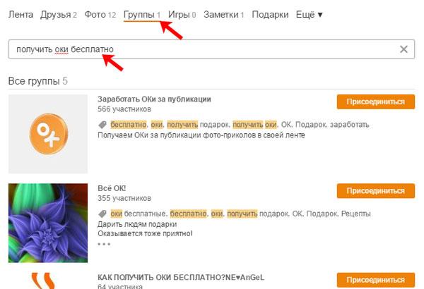 Получить ОКи бесплатно в Одноклассниках