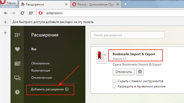 Bookmarks Import & Export.
