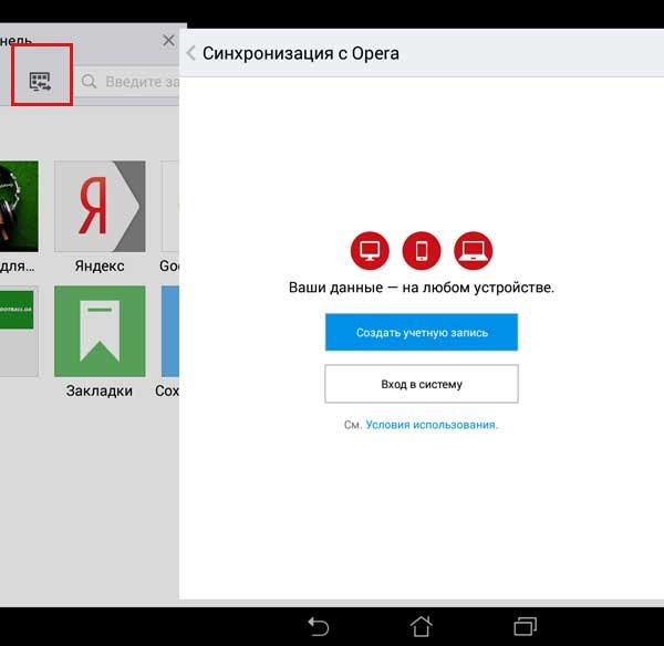 Синхронизация закладок Опера на Андроид