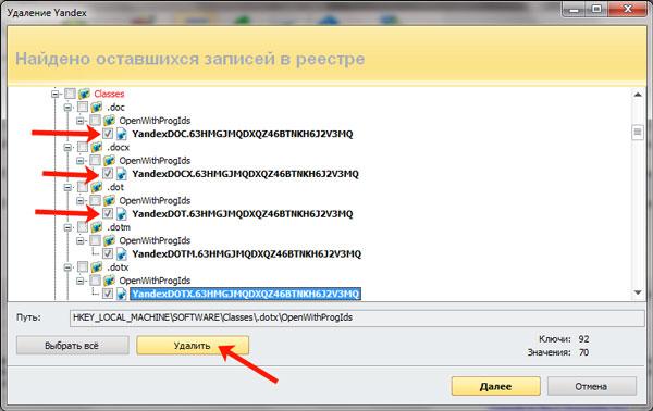 Удаление файлов в реестре