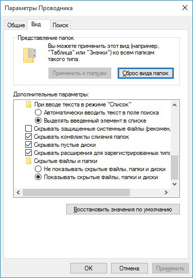 Показывать скрытые файлы, папки и диски
