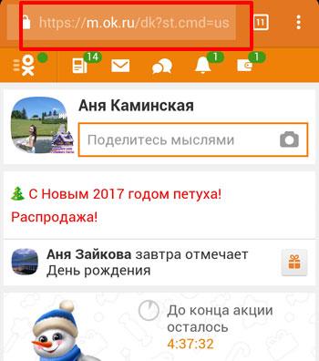 Скачать Приложение Одноклассники И Установить - фото 10