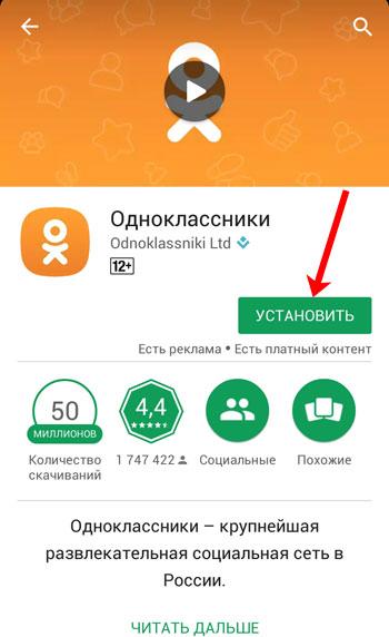Скачать Приложение Одноклассники И Установить - фото 2