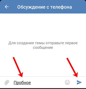 Напишите сообщение