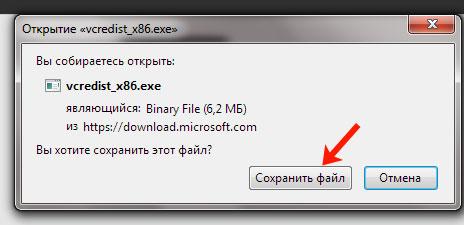 Сохраняем файл
