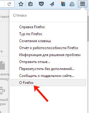 «О Firefox».