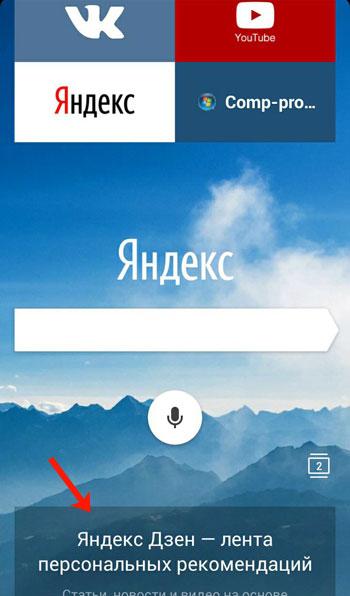 Яндекс Дзен – лента персональных рекомендаций