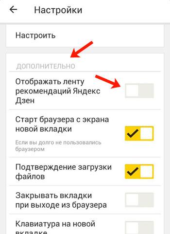 Пролистайте страницу немного вниз и в разделе «Дополнительно» в поле «Отображать ленту рекомендаций Яндекс Дзен» поставьте ползунок в положение «Выключен».