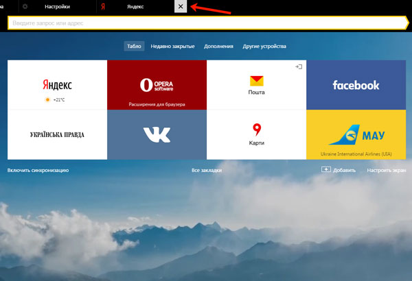 Как включить, отключить и настроить ленту Дзен Яндекс браузера