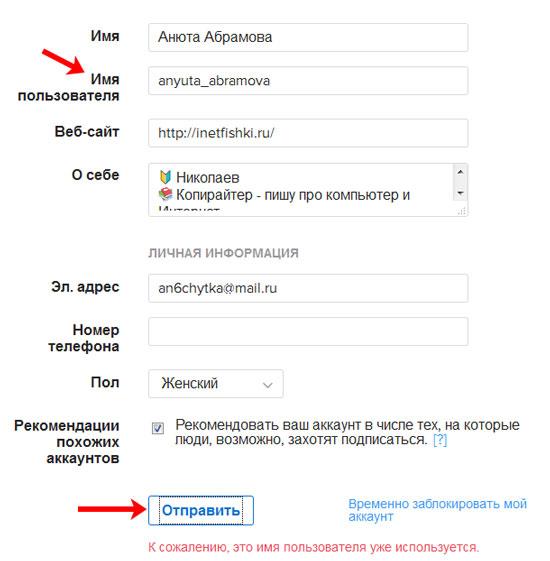 Как поменять имя пользователя в Инстаграме