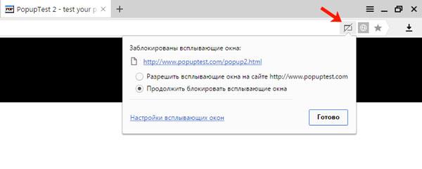 Как отключить и разрешить всплывающие окна в Яндекс браузере